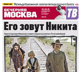 Разместить рекламу в газете Вечерняя Москва