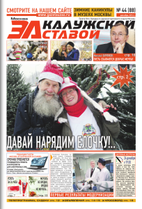 За Калужской заставой