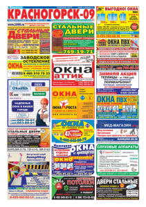 Х-Пресс «Химки-Куркино-Красногорск»