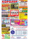 Х-Пресс «Пакет 9 газет»