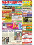 Х-Пресс «Мытищи-09»
