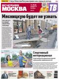 Вечерняя Москва — Еженедельник