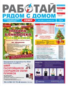 Работай рядом с домом Север Москвы