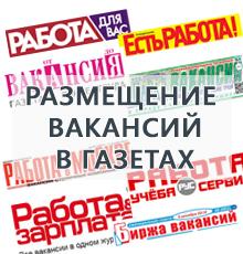 Размещение вакансий в газетах и журналах