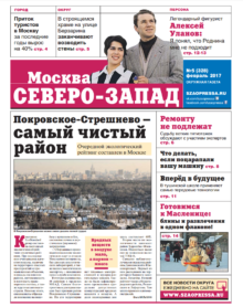 Москва. Северо-Запад.