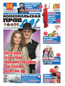 Комсомольская правда Москва — Ежедневка+Толстушка+Телепрограмма+KP.ru