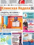 Клинская Неделька